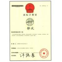 静波商标注册证