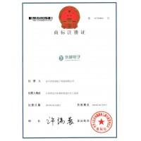 东晨商标注册证