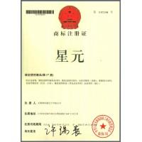 星元商标注册证