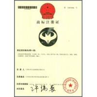 鸿飞商标注册证
