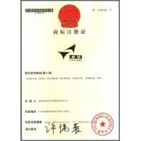 爱特商标注册证