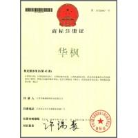 华枫商标注册