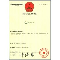 祖祖花园商标注册证