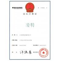 凌特商标注册证