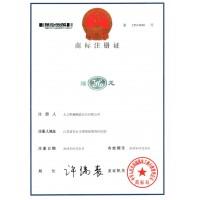 耀龙商标注册证