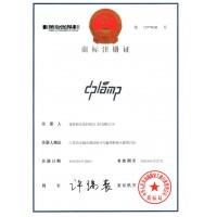 德普朗商标注册证