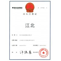江北商标注册证