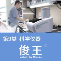 俊王 JUMVOLL